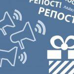3000 рублей за репост Вконтакте