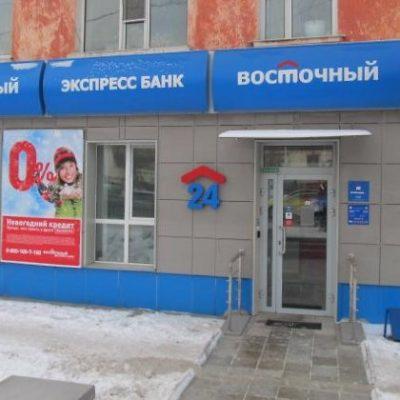 какие кредитные банки есть в чите