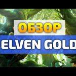 Elven gold игра с выводом денег. Отзывы об игре