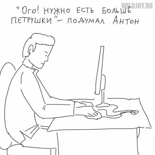 """""""Нужно есть больше петрушки"""" - подумал Антон"""