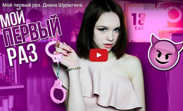 Диана Шурыгина ляжет в психиатрическую лечебницу
