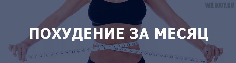 Похудение за месяц - ваша реальная история