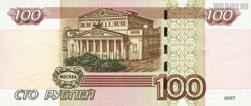 100 рублей - это деньги!