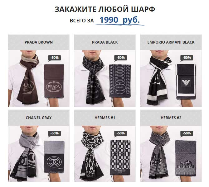 Мужские шарфы от PRADA BLACK, PRADA BROWN, HERMES, LOUIS VUITTON BROWN, CHANEL GRAY, EMPORIO ARMANI BLACK.