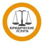 Юридические услуги в Москве недорого