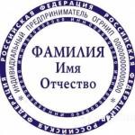 Открыть ИП в Москве