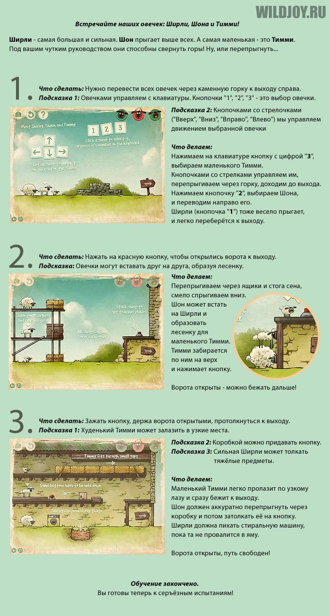 Флеш игра (онлайн, бесплатно) — Овцы идут домой 2