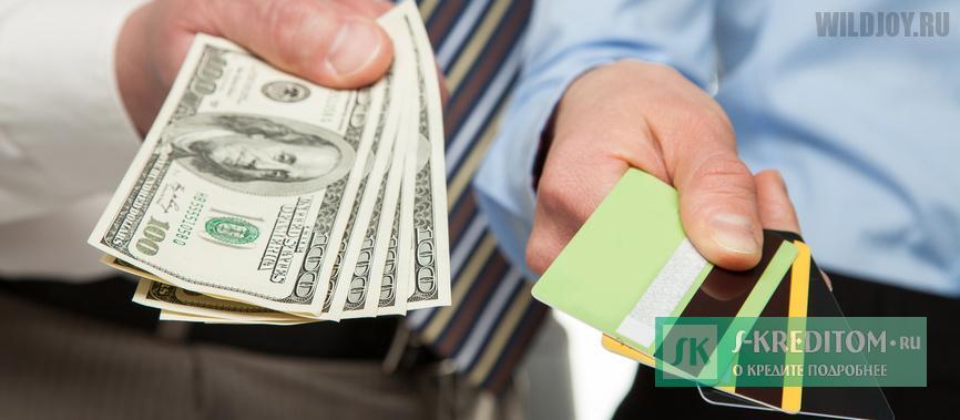 Кредит наличными или кредитная карта