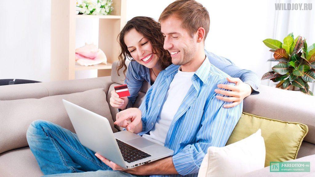 Получить кредит в интернете