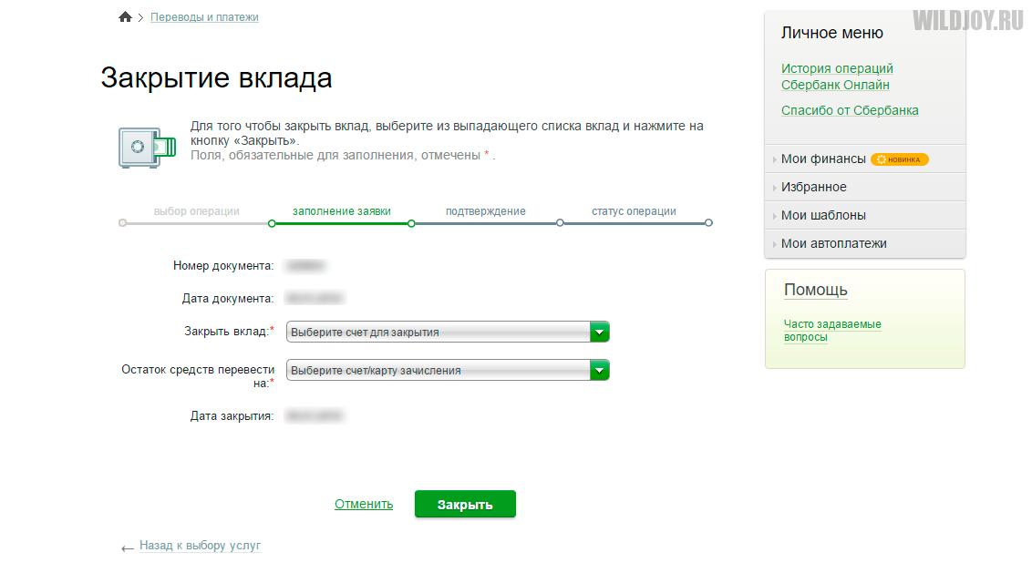 Форма для закрытия вклада в Сбербанк Онлайн