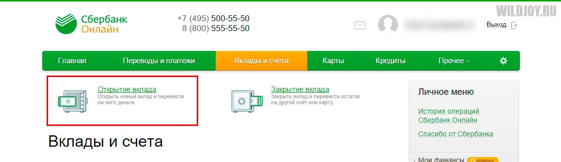 """Иконка """"Открытие вклада"""""""