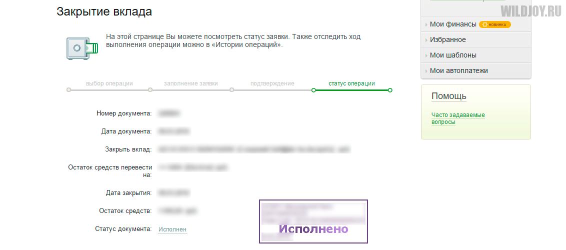 Вклад через Сбербанк Онлайн закрыт