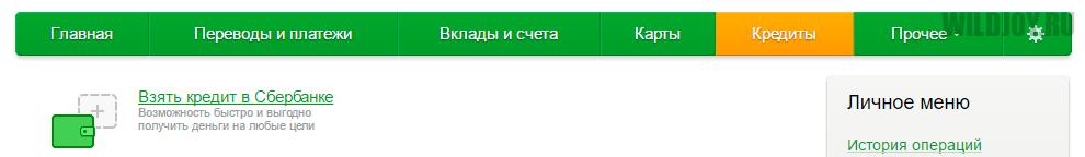 "Раздел ""Кредиты"" в Сбербанке Онлайн"