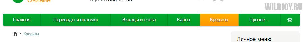 "Раздел ""Кредиты"" в меню Сбербанка Онлайн"