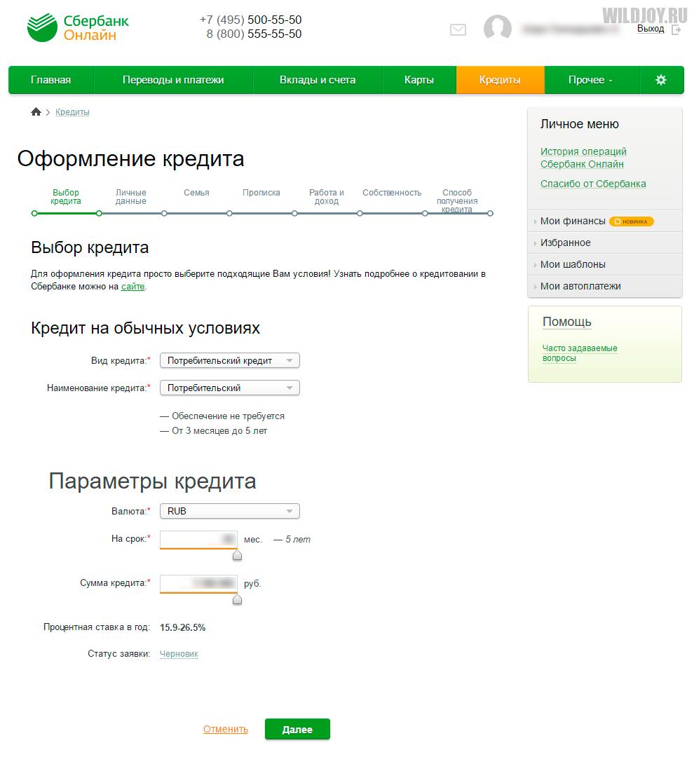 Последовательность оформления кредита в Сбербанк Онлайн