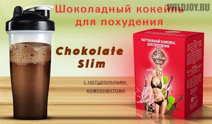 Chocolate Slim шоколад для похудения: реальные отзывы экспертов и покупателей