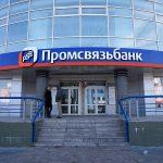Отзывы о кредитах в ПромСвязьБанке