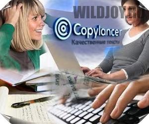 Как за месяц попасть в ТОП-50 лучших авторов биржи Copylancer?