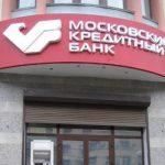 Отзывы о кредите в МКБ