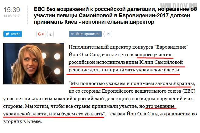 Украина готова принять в Киеве российского участника «Евровидения» с безупречной репутацией