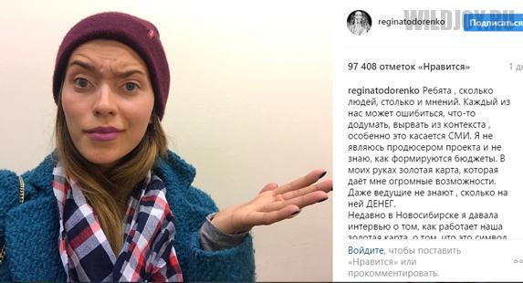 """Ведущая """"Орла и решки"""" Регина Тодоренко принесла извинения за разоблачение шоу"""