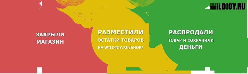 Закрытие магазина Распродажа