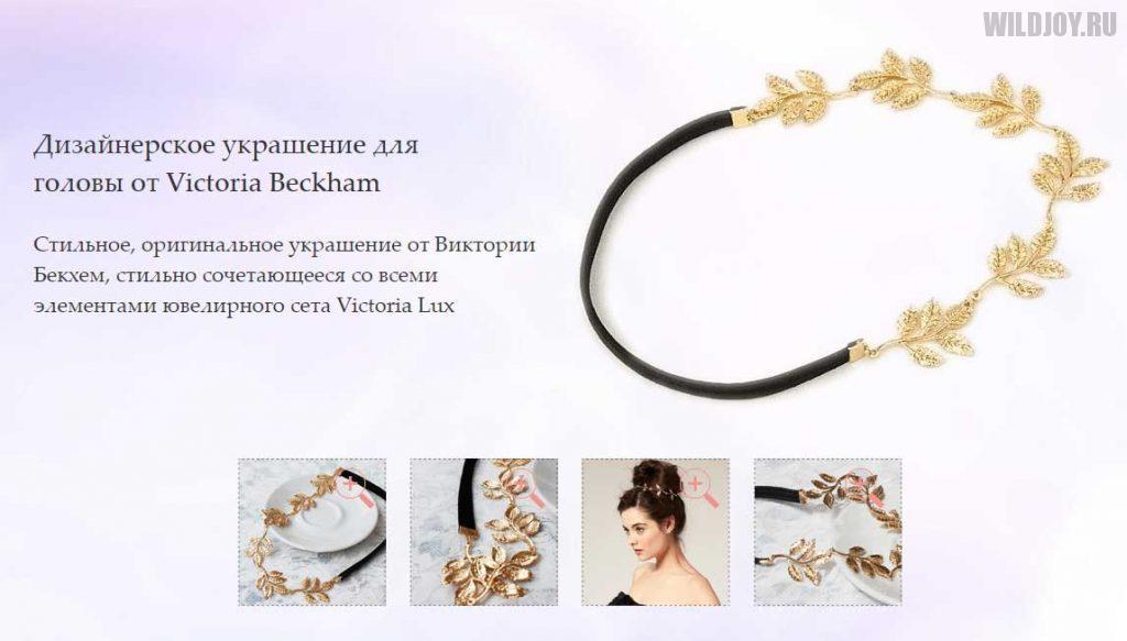 Дизайнерская коллекция VL