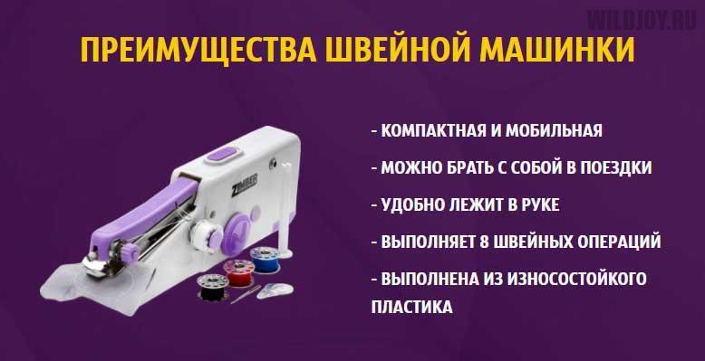 Швейная машинка Zimber характеризуется такими преимуществами