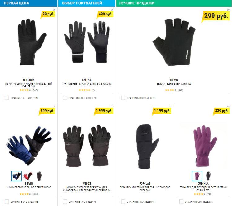 Каталог перчаток в Декатлон