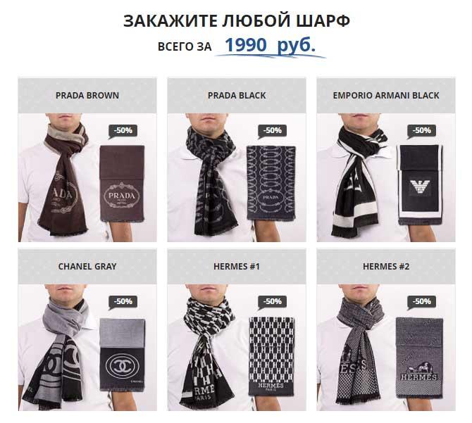 Мужские шарфы от PRADA BLACK,PRADA BROWN, HERMES, LOUIS VUITTON BROWN,CHANEL GRAY,EMPORIO ARMANI BLACK.
