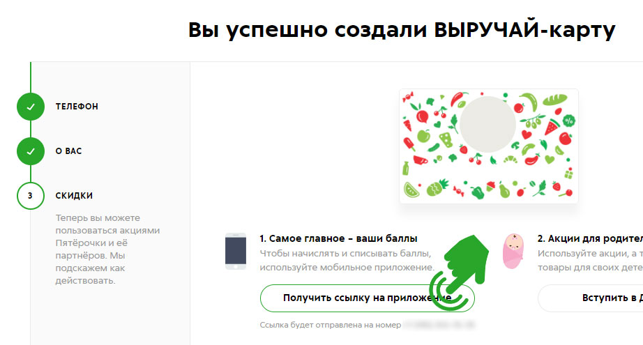 Регистрация виртуальной Выручай-карты от «Пятерочки»